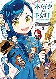 本好きの下剋上~司書になるためには手段を選んでいられません~ 公式コミックアンソロジー 第2巻