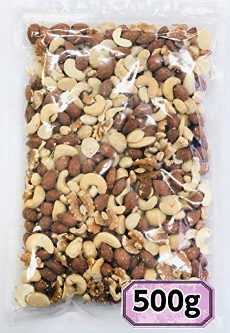 フルート幹混乱させる素焼きミックスナッツ 500g 無塩 無添加 4種