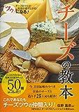 ツウになる! チーズの教本
