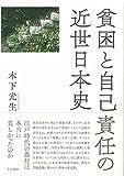 「貧困と自己責任の近世日本史」販売ページヘ