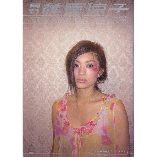 月刊篠原涼子 (SHINCHO MOOK)
