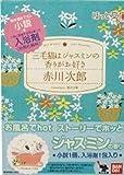 ほっと文庫 / 赤川 次郎 のシリーズ情報を見る