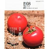 食生活 2011年 08月号 [雑誌]