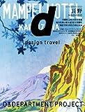 d design travel NAGANO