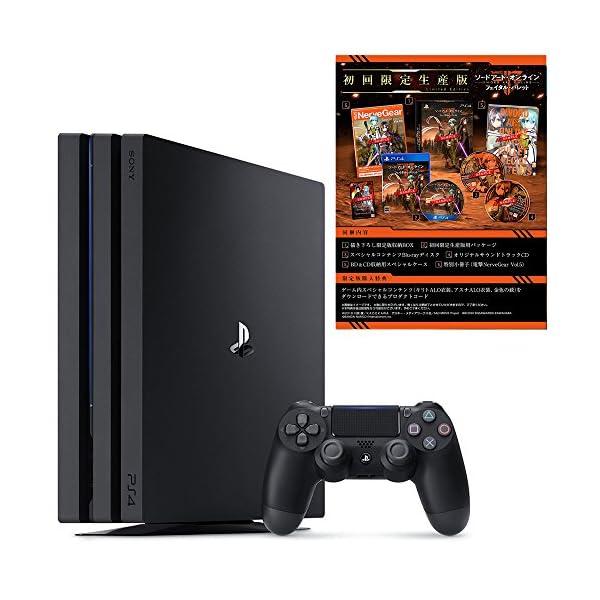 PlayStation 4 Pro ジェット・ブ...の商品画像