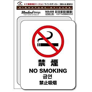 SGS-225 NO SMOKING 禁煙 4ヶ国語表記 ステッカー 外国人観光客用・識別・標識 ・注意・警告ピクトサイン・多言語ステッカー