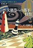 大渦巻への落下・灯台—ポー短編集III SF&ファンタジー編—(新潮文庫)