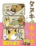 タヌキとキツネ コミック 1-5巻セット