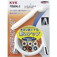 KVK バス用シャワーセット 【PZ620AL-2】