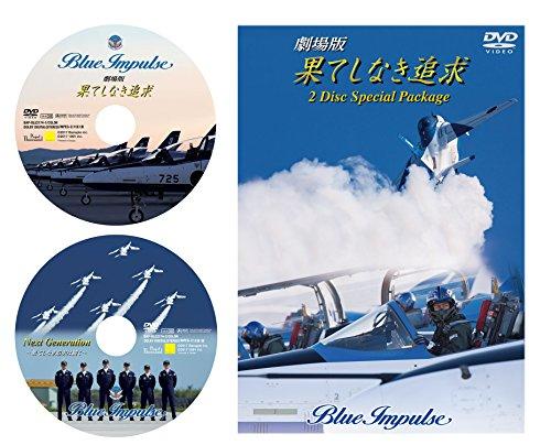 ブルーインパルス 劇場版果てしなき追求 2枚組み スペシャルパッケージ [DVD]
