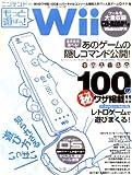 ニンテンドーもっと遊ぼう! Wii (アスペクトムック)