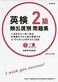 CD 赤チェックシート付 英検2級 頻出度別問題集 (高橋書店の英検シリーズ)