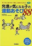 発達が気になる子の運動あそび88: 子どもに合わせて楽しく続けられる! (学研のヒューマンケアブックス)