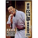 林家たい平 落語独演会DVD