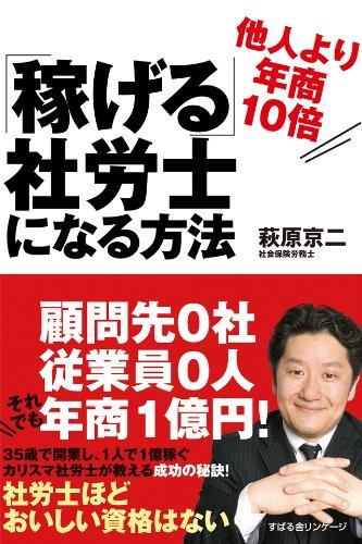 「稼げる」社労士になる方法すばる舎 (2013/1/31)
