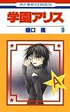 学園アリス 9 (花とゆめコミックス)