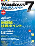 Windows 7完全導入ガイド これ1冊で迷わず使える! 楽しめる! (インプレスムック)