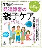 発達障害の親子ケア 親子どちらも発達障害だと思ったときに読む本 (健康ライブラリー)
