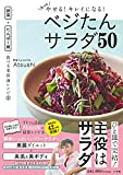 もっとやせる!キレイになる!ベジたんサラダ50: 野菜+たんぱく質、食べる美容液レシピ2