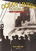 OCEAN LINERS NOSTALGIA 2015年 03 月号 [雑誌]: 世界の艦船 増刊