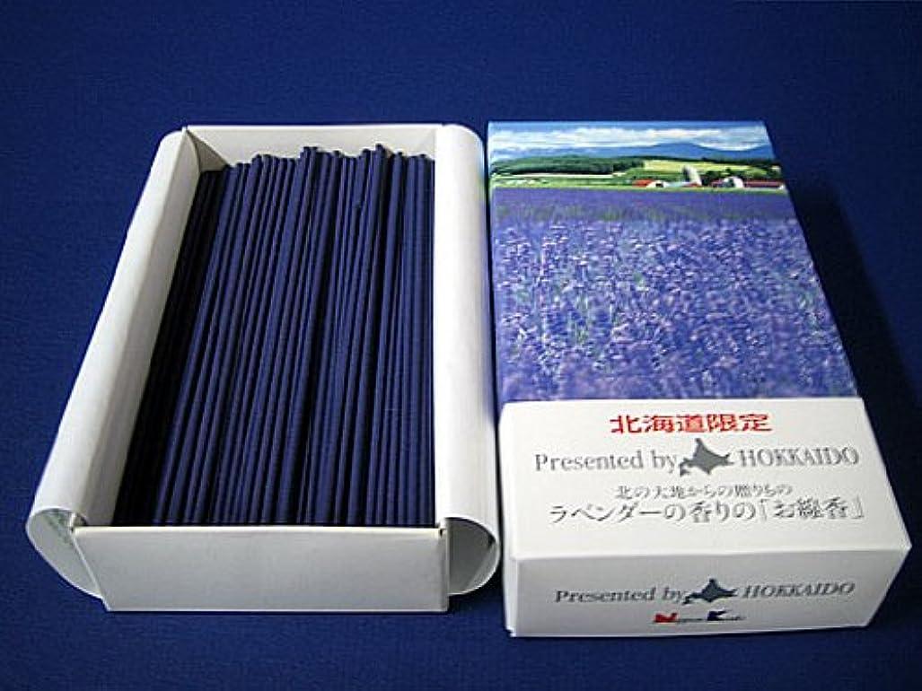 収容する芝生みがきます【北海道限定】お線香(ラベンダー)