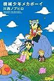 機械少年メカボーイ / 川西 ノブヒロ のシリーズ情報を見る