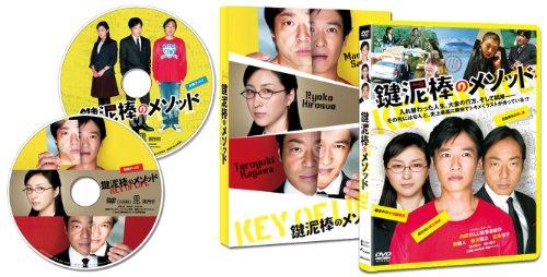 鍵泥棒のメソッド [DVD]の詳細を見る