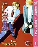 正しい恋愛のススメ【期間限定無料】 1 (クイーンズコミックスDIGITAL)