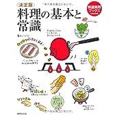 決定版 料理の基本と常識 (特選実用ブックスCOOKING)