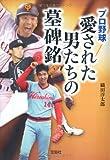 プロ野球 愛された男たちの墓碑銘 (宝島SUGOI文庫) 画像