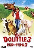 ドクター・ドリトル3[DVD]