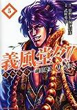 義風堂々!!直江兼続~前田慶次月語り 5 (ゼノンコミックスDX)
