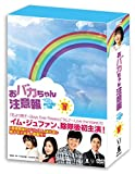 おバカちゃん注意報 ~ありったけの愛~ DVD-BOX IV[DVD]