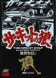 サーキットの狼 (10) (MCCコミックス)