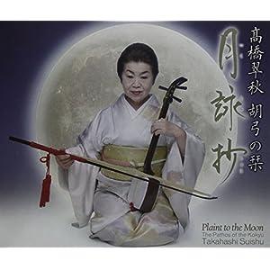 胡弓の栞-月詠抄-