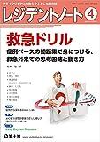 レジデントノート 2020年4月 Vol.22 No.1 救急ドリル〜症例ベースの問題集で身につける、救急外来での思考回路と動き方