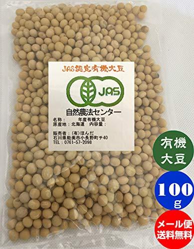令和元年産JAS有機栽培 無農薬 大豆 100g メール便 (小袋詰め)