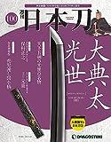 日本刀 100号 [分冊百科]