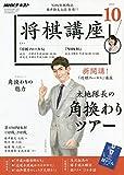 NHK将棋講座 2019年 10 月号 [雑誌]