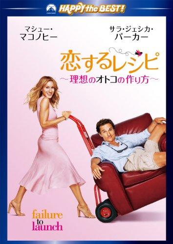 恋するレシピ ~理想のオトコの作り方~ スペシャル・コレクターズ・エディション [DVD]の詳細を見る