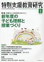 特別支援教育研究 2017年 04 月号 [雑誌]