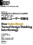 ペプシコ:戦略にユーザー体験を(インタビュー) DIAMOND ハーバード・ビジネス・レビュー論文