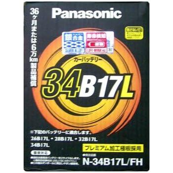 274)パナソニックバッテリー N-34B17L/FH