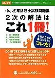 中小企業診断士試験問題集 2次の解法はこれ1冊! (コレイチ)