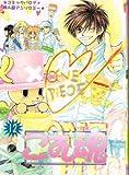 ごむ魂―同人誌コミックアンソロジー (12) (Oak comix)