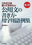 第2版 これだけは知っておきたい 公用文の書き方・用字用語例集