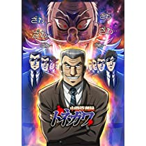 【Amazon.co.jp限定】中間管理録トネガワ 上巻 Blu-ray BOX (悪魔的特典付)