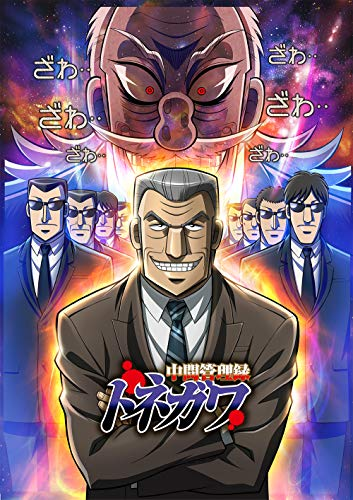 中間管理録トネガワ 上巻 Blu-ray BOX
