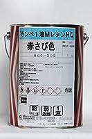 カンペ1液MレタンHG (赤さび色) 3Kg