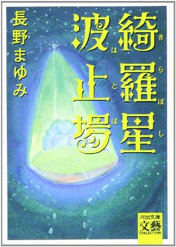 綺羅星波止場 (河出文庫―文芸コレクション)の詳細を見る